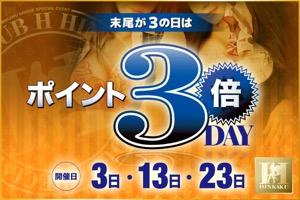 末尾が3の日!《3日・13日・23日》はポイント3倍DAY