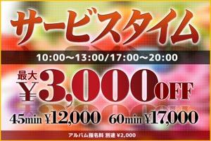 【毎日開催!!】サービスタイム!3000円オフ!!